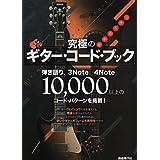 新発想で学ぶ 究極のギターコードブック