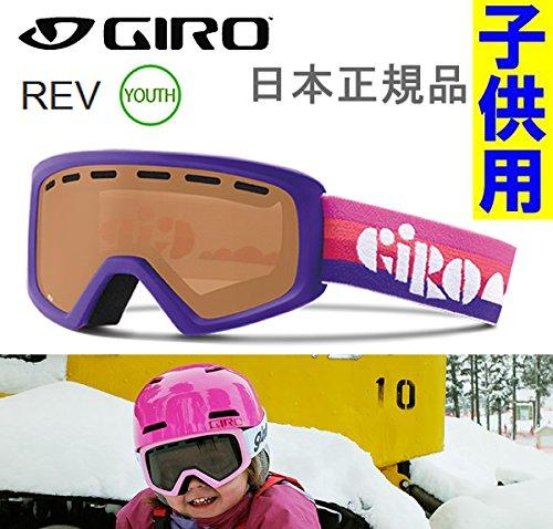 GIRO(ジロ スキーゴーグルジュニア GIRO ゴーグル REV レヴ/PURPLE CLOUDS/Amber Rose 40/2016/15-16 GIRO(ジロ) 子供用 スキーゴーグル
