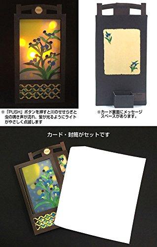 夏カード/光る音付き立体カード 蛍と露草ランタン S4050 サンリオ