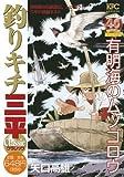 釣りキチ三平 クラシック 有明海のムツゴロウ (プラチナコミックス)