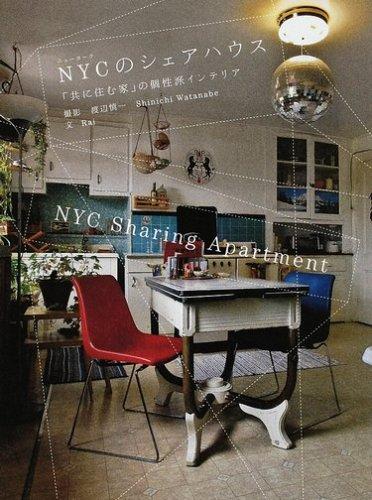 NYCのシェアハウス~「共に住む家」の個性派インテリアの詳細を見る