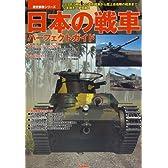 日本の戦車パーフェクトガイド―1918年に輸入した菱形戦車から陸上自衛隊の戦車まで、72車種を一挙掲載! (歴史群像シリーズ)