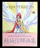 Phantasien―結城信輝画集 (Dragon magazine special / 結城 信輝 のシリーズ情報を見る
