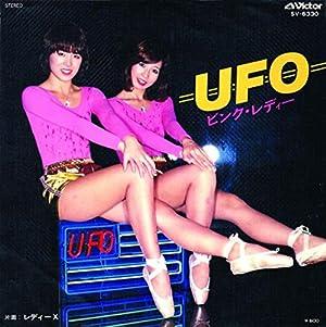 ピンク・レディーの『UFO』