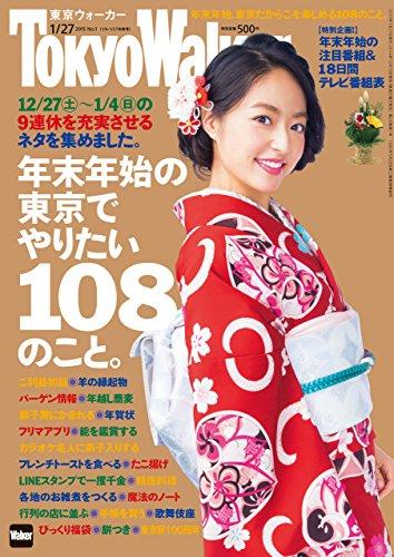 TokyoWalker東京ウォーカー 2015 No.1 [...