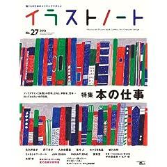 イラストノート NO.27 (Seibundo mook)