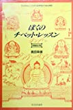 ぼくのチベット・レッスン (ちいさなところから世界をみつめる本)