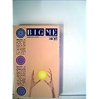 BIG ME 大きな自分に出会う―若者のための座標軸 (実日新書)