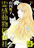 霊感動物探偵社 4 (LGAコミックス)