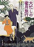大忙しの蜜月旅行 (創元推理文庫)