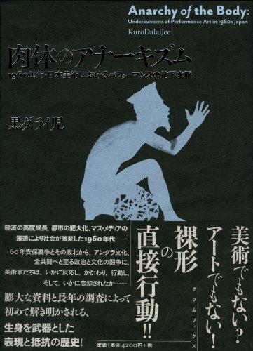 肉体のアナーキズム 1960年代・日本美術におけるパフォーマンスの地下水脈の詳細を見る