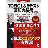 CD-ROM付 TOEIC(R) L&Rテスト 直前の技術