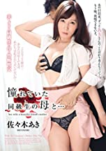 憧れていた同級生の母と… 佐々木あき ABC/妄想族 [DVD]
