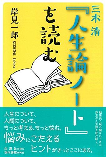 三木清『人生論ノート』を読む