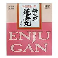 【指定第2類医薬品】新大草延寿丸(分包) 32包