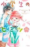 小学生のヒミツ 初カレ(5) (なかよしコミックス)