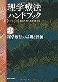 理学療法の基礎と評価(理学療法ハンドブック 改訂第4版)