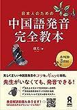CD3枚付 日本人のための 中国語発音完全教本