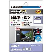 HAKUBA デジタルカメラ液晶保護フィルム 「耐衝撃」「撥水」タイプ SONY Cyber-shot RX0 専用 DGFS-SCRX0