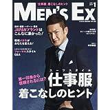 MEN'S EX(メンズイーエックス) 2017年 01 月号 [雑誌]