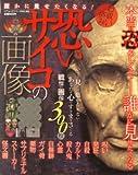恐いサイコの画像―誰かに見せたくなる! (コアムックシリーズ 363)