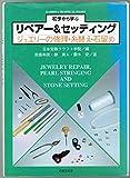 初歩から学ぶリペアー&セッティング―ジュエリーの修理・糸替え・石留め (Kashiwa technical books)