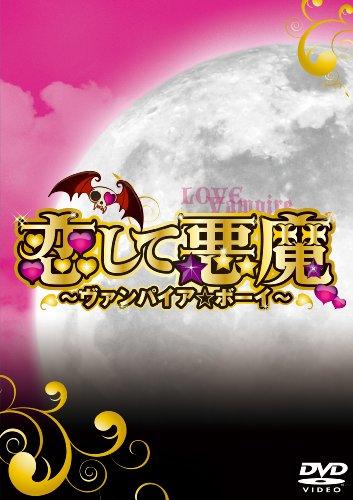 恋して悪魔~ヴァンパイア★ボーイ~ DVD-BOX
