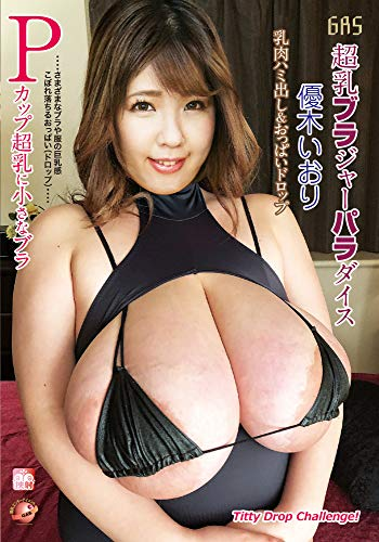 大胸围胸罩天堂雪 neibert 说牛奶和肉 hami出你和你的乳房下降 [Dvd]