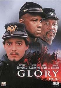 グローリー [DVD]