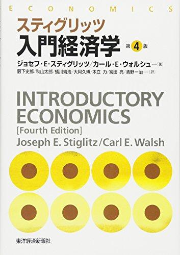 スティグリッツ入門経済学 第4版の詳細を見る