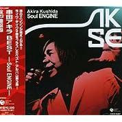 串田アキラBEST~Soul ENGINE~