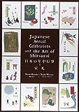 日本の年中行事と室礼