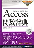 2010/2007対応Access関数辞典 (Office2000 Dictionary Series)