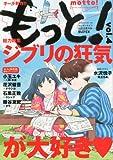 もっと! Vol.4 2013年11月号 (増刊Eleganceイブ)