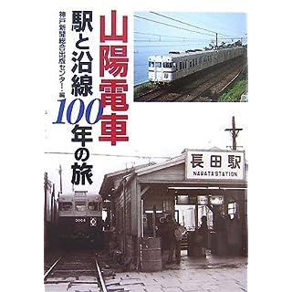 山陽電車 駅と沿線100年の旅