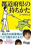 都道府県の持ちかた (ポプラ文庫)