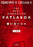 THE NEXT GENERATION パトレイバー 分冊版 赤いカーシャ<THE NEXT GENERATION パトレイバー 外伝> (角川書店単行本)