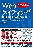 ソーテック社 その他 SEOに強い Webライティング 売れる書き方の成功法則64の画像