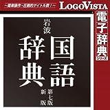 岩波 国語辞典 第七版 新版 for Mac (価格改定版)|ダウンロード版