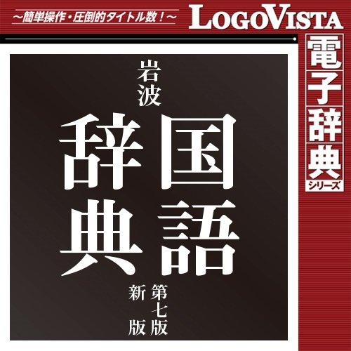 岩波 国語辞典 第七版 新版 for Win (価格改定版)|ダウンロード版