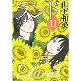 ランド コミック 1-11巻セット