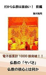 だから仏教は面白い!前編の書影