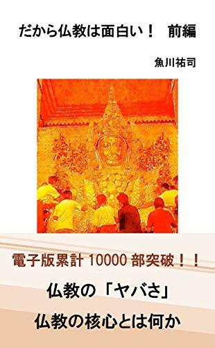 だから仏教は面白い!前編の詳細を見る