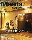 Meets Regional (ミーツ リージョナル) 2014年 08月号 [雑誌]