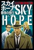 3人で読む推理小説 スカイホープ最後の飛行 -