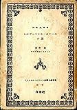 アナトオル・フランス長篇小説全集〈第1巻〉シルヴェストル・ボナールの罪 (1947年)