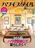 ハワイスタイル 36 (エイムック 2755)