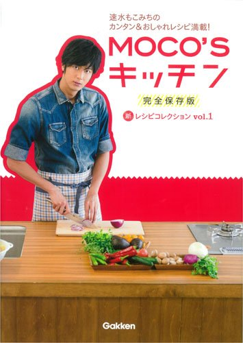 MOCO'Sキッチン 新レシピコレクション vol.1
