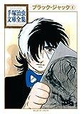 ブラック・ジャック 手塚治虫文庫全集(4)