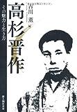 高杉晋作 [単行本(ソフトカバー)] / 古川 薫 (著); 新人物往来社 (刊)